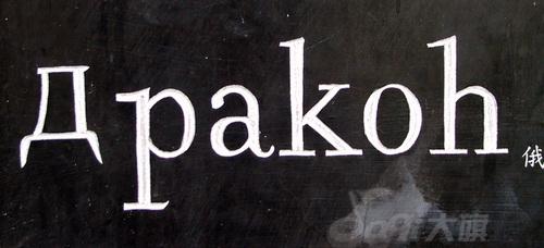 一个 龙 字的多种写法
