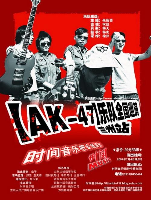 【AK-47】乐队全国巡演-兰州站-7月4日时间音乐吧 - 虫子 - 拂晓,记忆绽放...★虫子★