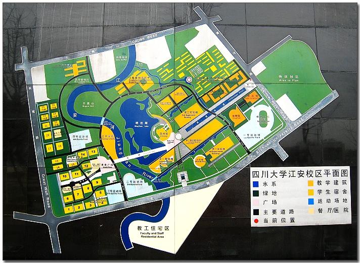 四川大学江安校区水系景观规划研究