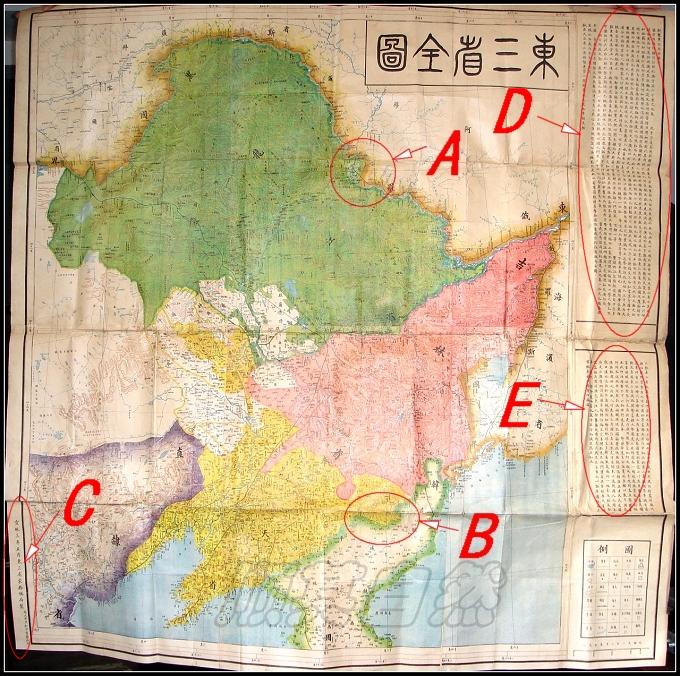 次第绘成《东三省筹蒙大势图》,《实测东蒙山川道里图》,《葫芦岛图》