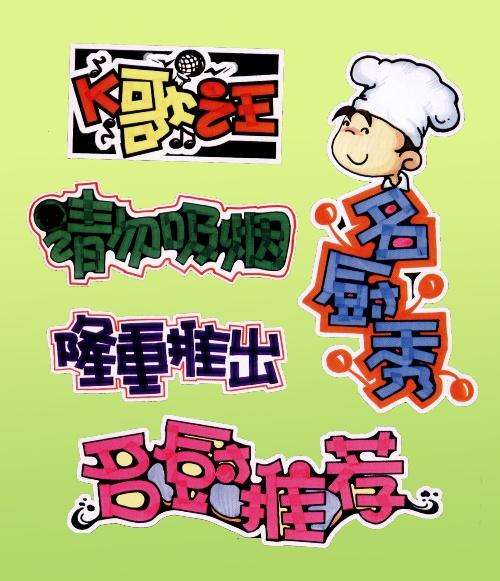 字体装饰效果实例4-筋斗云手绘pop-搜狐博客