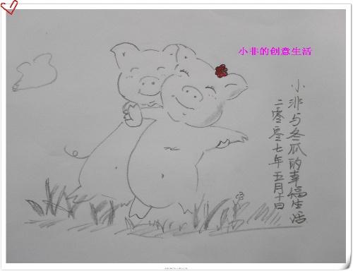 其实我自己也很喜欢,觉得爱情就是这样,象两只无忧无虑的小猪,在草地