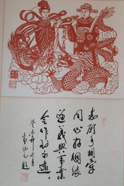 烟台山公园朱曼华剪纸艺术馆掠影