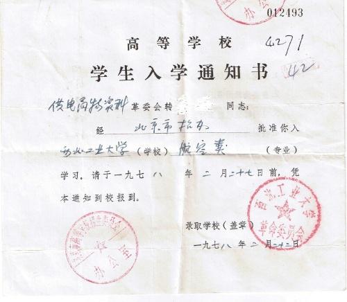 1977年录取通知书