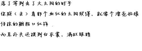 作品:新洲话现代诗--雪