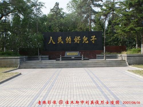 [贴图]佳木斯市刘英俊烈士陵园