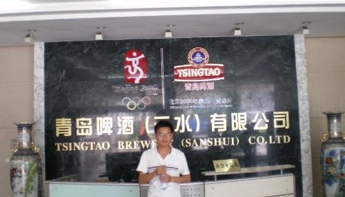 青岛啤酒(三水)有限公司