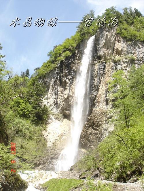 官鵝溝自然風景區簡介