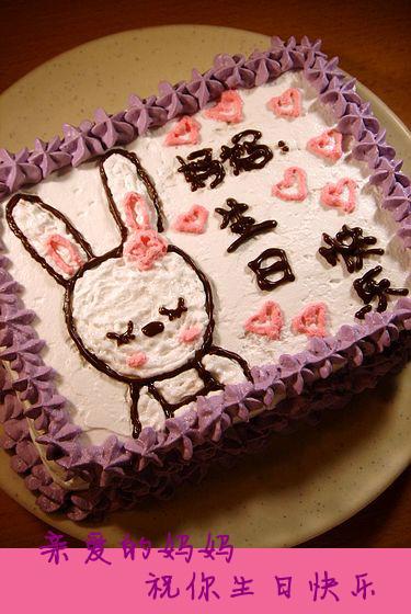 妈妈生日蛋糕_日本棉花蛋糕—妈妈生日快乐-sissi。非梦里-搜狐博客