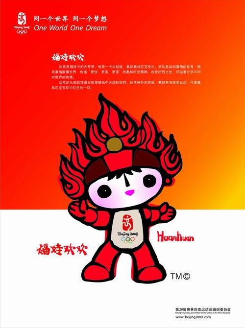 可爱的福娃-中国北京奥运2008-搜狐博客