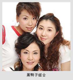 1992年—1998年  简称:老黑鸭子;成员:李蓉,郭祁和徐秀霞;组合