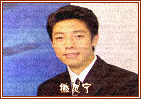 九) 池艺璇 ,朝鲜族,北广出身,主持《上下 ...