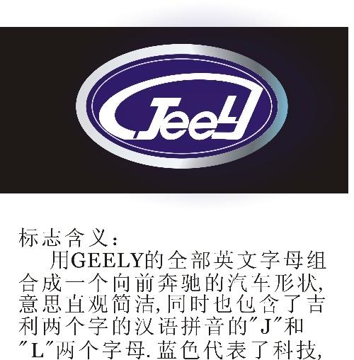 吉利新车标-奔驰的吉利标志-搜狐博客