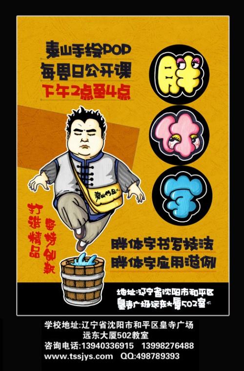《手绘pop插图库》全三册出版发行            泰山手绘pop暑期培训